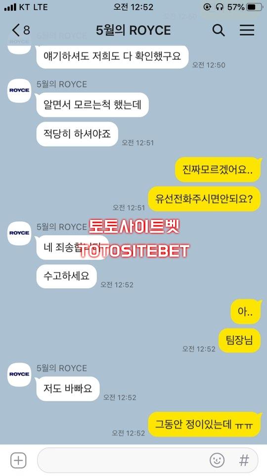 [먹튀사이트검거] 복사먹튀 ro-fm.com 토토먹튀 먹튀검증 토토사이트